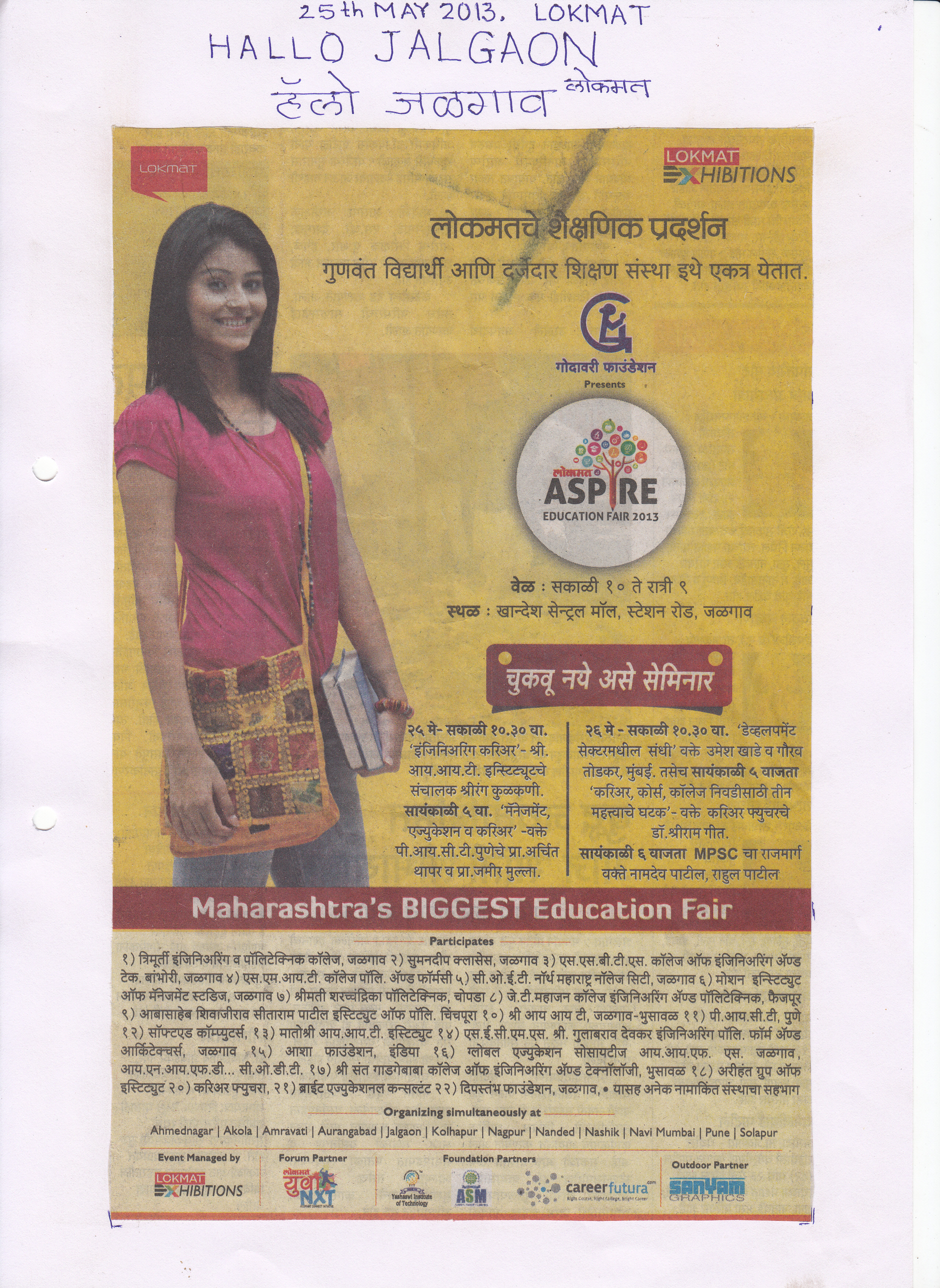 Lokmat Education Fair 2013 Jalgaon