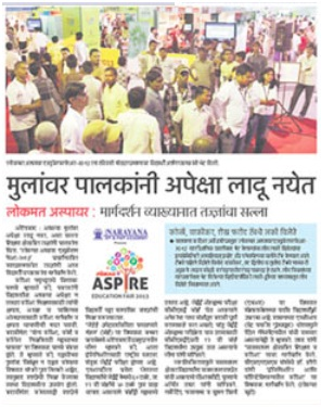 Lokmat Education Fair 2013 Aurangabad