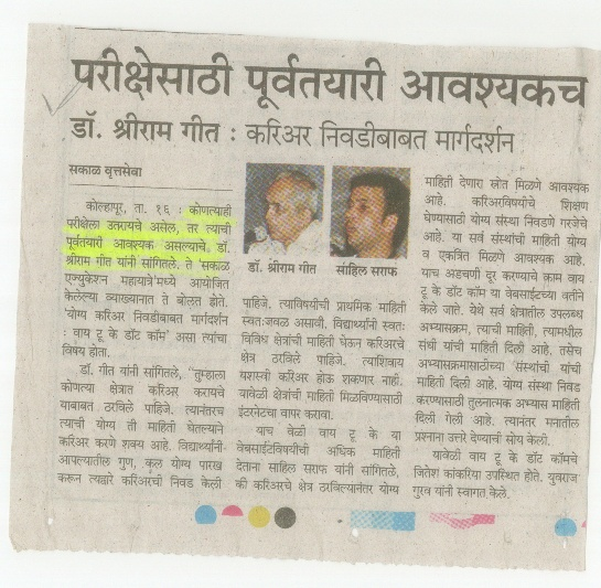 Sakal Education Mahayatra
